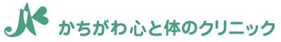 愛知県春日井市の心療内科 かちがわ心と体のクリニック